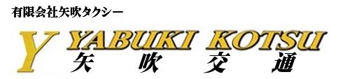 有限会社矢吹タクシー  / 矢吹交通【貸切・送迎・観光バス】